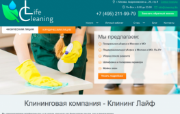 Мы рады вас приветствовать на обновленном сайте CleaningLife