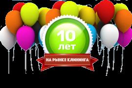 10 лет на рынке клининга в России